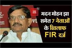 fir lodged against 7 leaders of the party including madan mohan jha