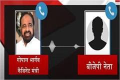 audio of bjp leader and cabinet minister goes viral