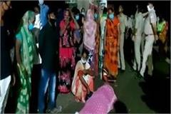 injured woman died in treatment angry villagers protested by keeping body