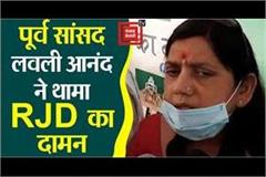 former mp lovely anand joins rjd
