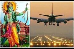 ayodhya airport to be named after shri ram