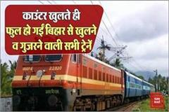 trains running and passing through bihar became full as soon