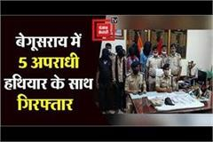 five criminals arrested with weapons in begusarai