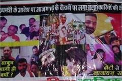 offensive poster with photo and slogan of rapists in azamgarh