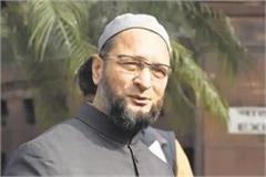 owaisi said on the babri verdict  the same killer is the same munsif