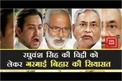 politics continues on raghuvansh s letter politics on raghuvansh prasad singh
