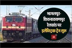 electric train started on bhagalpur shivnarayanpur railway line