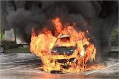when the car suddenly caught fire
