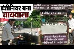 job left for peace engineer becomes chaiwala