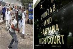 haryana highcourt hearing on lathicharge case in kurukshetra