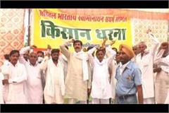 demand for compensation and protest of farmers
