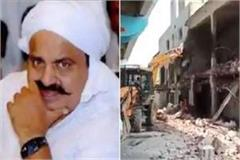 prayagraj administration s hammer on the illegal house of former mp atiq ahmad