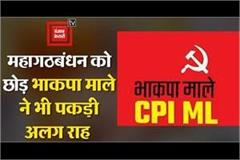 cpi ml released first list of 30 seats