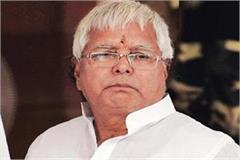 bjp attacked the gathering of rims for meeting lalu