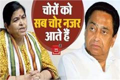 cabinet minister usha thakur s big statement on kamal nath