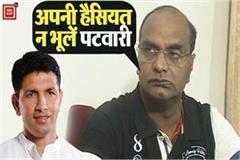 vishwas sarang s advice to jeetu patwari