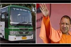 good news cm yogi approved to run delhi hariana rajasthan bus service