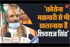 computer baba told shivraj even more dangerous than corona
