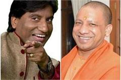 raju srivastav congratulated cm yogi for film city