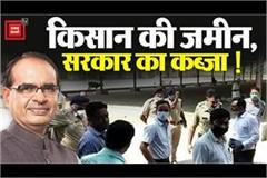 cm shivraj s platform increased farmers problems