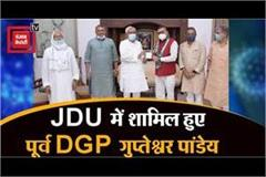 former dgp gupteshwar pandey joined jdu