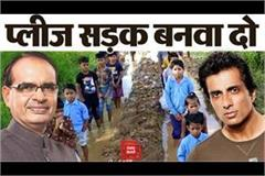 innocent children make emotional appeal to sonu sood and cm shivraj