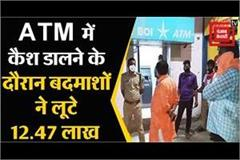 miscreants looted 12 47 lakhs while cashing in atms