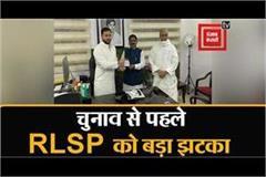 rlsp state president bhudev chaudhary joins rjd