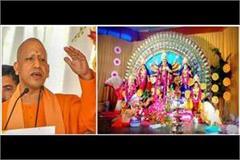 yogi government bans durga puja celebrations says permission to ramlila