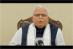 cm gives a statement about the lockdown in haryana