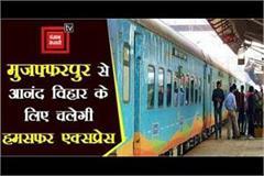 humsafar express will run from muzaffarpur to anand vihar