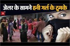 jailor s dance with honey trap accused shweta jain video viral