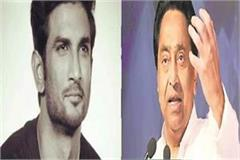 kamal nath s big claim on sushant case and mp election