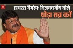vijayvargiya s big statement on hathras gangrape