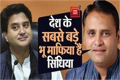 congress leader told scindia the biggest land mafia