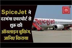 spicejet starts booking from darbhanga airport