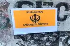 khalistan zindabad poster in sector 44 chandigarh