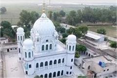 pakistan launches website of kartarpur corridor