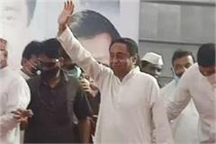 kamal nath thundered in the evening