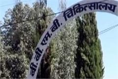 bbmb hospital in sundernagar closed for three days