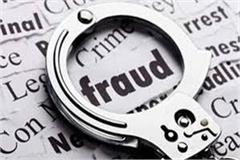 fraud name of selling cancer drugs