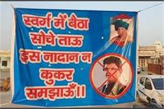 farmers attacked poster on dushyant