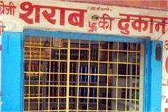 women protest against liquor shop