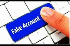 youth making a woman s fake account case filed