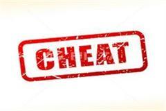 una female 2 lakhs cheated