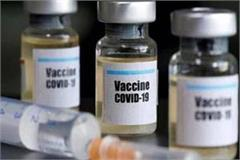 corona vaccination to be launched today in himachal
