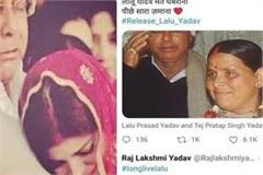 rajalakshmi spoke about her father s health lalu yadav do not panic