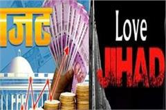 haryana love jihad law draft prepared before budget session