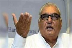 stubbornness to give another date after a meeting bhupendra singh hooda