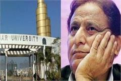 name of jauhar university cut in revenue records land registered